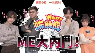 魔競心結!一次解決!ME大內鬥!【WINNER哞競熊】S5 EP07 2019/12/03 Video