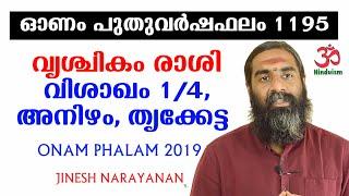 വൃശ്ചികക്കൂറ് - Vruchika Rasi വിശാഖം,അനിഴം,തൃക്കേട്ട | Onam Phalam 2019 - 2020 | Jinesh Narayanan