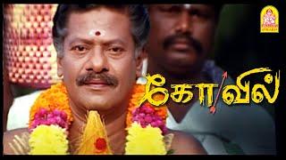 சாமி சண்டை போட சொல்லுச்சா? | Kovil Tamil Movie | Title Credits | Silambarasan | Sonia Agarwal |