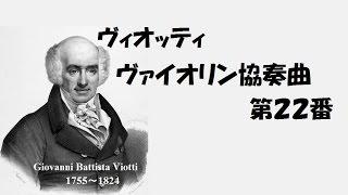 ヴィオッティ  ヴァイオリン協奏曲 第22番 イ短調 Vn:アッカルド Viotti, Violin Concerto No. 22