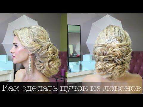 Низкий пучок из локонов. Свадебная причёска для шикарной невесты. Hairstyle for the Bride
