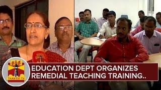Education Department Organizes Remedial Teaching Training for Teachers | Thanthi TV