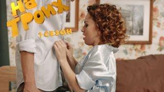 На троих: 1 сезон 22 серия | Дизель студио комедии 2016