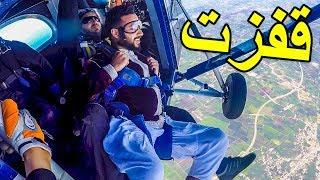 أخطر تحدي قفزت من الطائرة بلباس مغربي !! 4000 متر