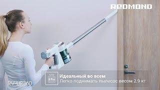 Обзор от эксперта: беспроводной вертикальный пылесос REDMOND RV-UR360