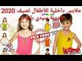 ملابس داخلية للاطفال لعيد الفطر صيف 2020 بمدينة سيدي بلعباس