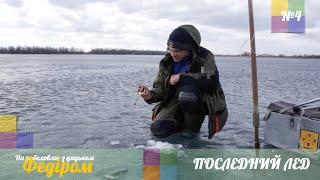 Самый, самый, самый последний лед. Зимняя рыбалка на окуня [Рыбалка с Дядей Федором №4]