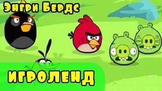 Мультик Игра для детей Энгри Бердс. Прохождение игры Angry Birds [23] серия