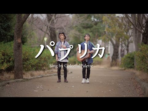 <NHK>2020応援ソング「パプリカ」/Foorin・米津玄師 【歌ってみた】