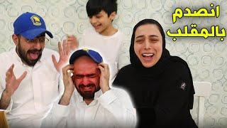 لما نتحدا بعض و نمقلب عدنان 😂 - عائلة عدنان