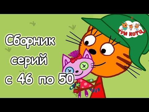 Три кота - Сборник  с 46-50 серии
