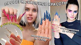 Делаю треш маникюр Карины Аракелян за 40 000 рублей ПРОВЕРКА САЛОНОВ КРАСОТЫ