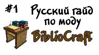 обзор мода minecraft: BiblioCraft