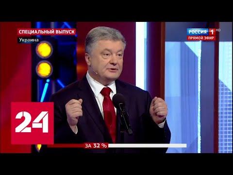 Смотреть Порошенко и Зеленский устроили перепалку в прямом эфире. 60 минут от 12.04.19 онлайн
