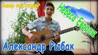 Александр Рыбак - Небеса Европы под гитару (Русская Версия)