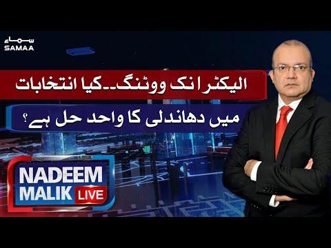 Nadeem Malik Live   SAMAA TV   14 July 2021