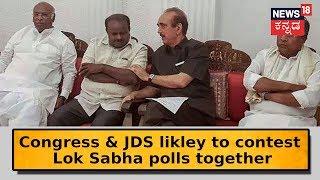 JDS & Congress To Face Lok Sabha Polls Together? June 21, 2018