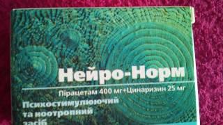 постер к видео Нейро Норм капсулы