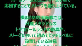 佐藤美希 Jリーグ観戦予定.