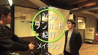 目黒区「祐天寺」 2020年2月21日(金) 深夜0時放送! 昭和レトロとおし...