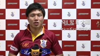 SH 児玉 大輔選手:今シーズンの意気込み