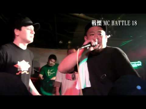 戦慄MC BATTLE Vol.18 HENAN vs エイジ(11.6.18)@BEST BOUTその5