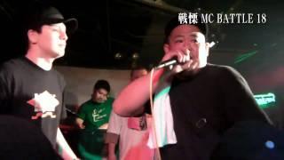 戦慄MC BATTLE Vol.18 HENAN vs エイジ(11.6.18)@BEST BOUTその5