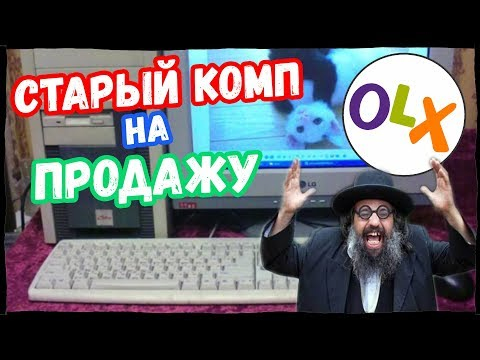 ПерекупПК - Ремонт и продажа старого ПК