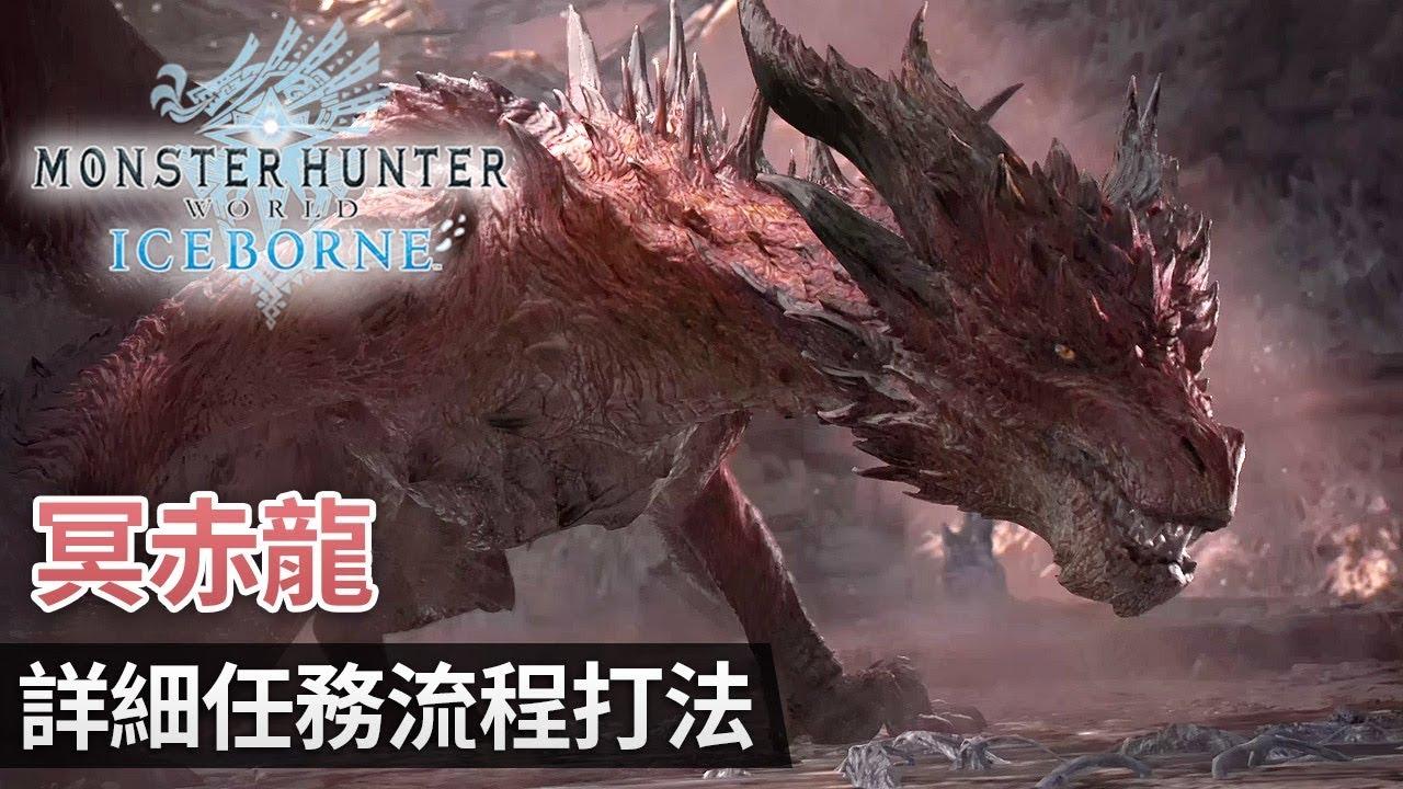 【攻略】「冥赤龍」詳細任務流程打法《Monster Hunter World: Iceborne ...