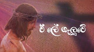[Sinhala hymns] - Ae Lea Galuwe - එ ලේ ගැලුවේ මා නිසයි (Lyrics video)