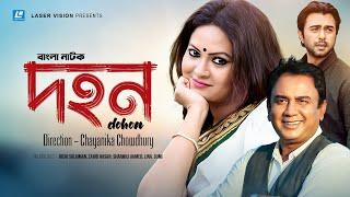 Dohon | Bangla Natok | Chayanika Chowdhury | Richi Solaiman, Zahid Hasan, Sharmili Ahmed