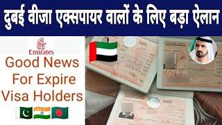 UAE 🇦🇪 Dubai, abu dhabi sharjah ajman all state good news having expire visa, दुबई वीजा