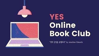 """YES:ON Book Club 01 """"조나단 에드워즈의 삶과 신학"""""""