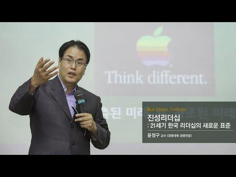 [혁신 이화 시리즈 특강] 'Utopia, Youtopia' 제3차 강의, 윤정구 교수의 '진성리더십: 21세기 한국 리더십의 새로운 표준'