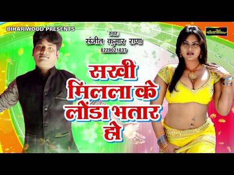 सखी-मिलला-के-लौंडा-भतार-हो---sanjeet-kumar-rana---sakhi-milla-ke-launda-bhatar-ho---bhojpuri-song