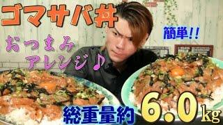 【大食い】ゴマサバ丼 総重量約6.0㎏~閲覧注意(17:05)~(九州の味ゴマサバ/お味噌汁/おつまみアレンジ)