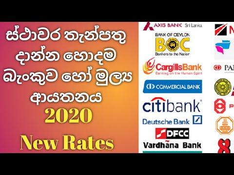 Highest Fixed Deposit Rates in Sri Lanka   October 2020 Sinhala