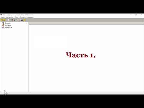 Видеоурок спайдер проджект