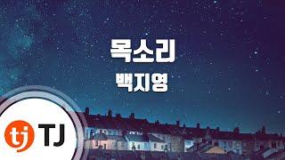 [TJ노래방] 목소리 - 백지영(Feat.개리) (Voice - Baek Ji Young (Feat. Gary)) / TJ Karaoke