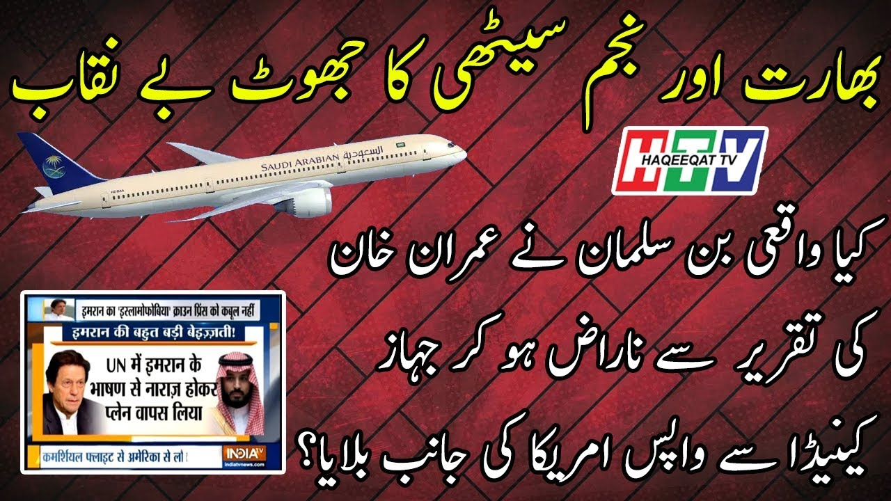 The Direction About Returning Plane of Imran Khan From Canada