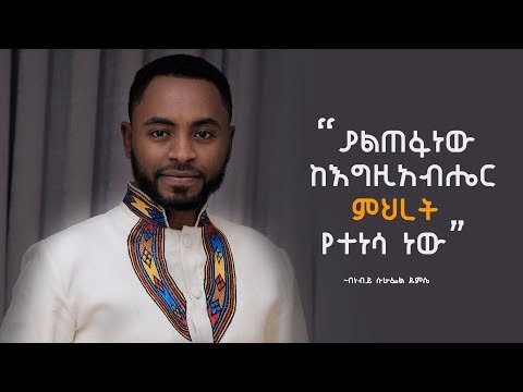 PRESENCE TV CHANNEL||ያልጠፋነው ከምህረቱ የተነሳ ነው!!||FEB 5,2018 PROP