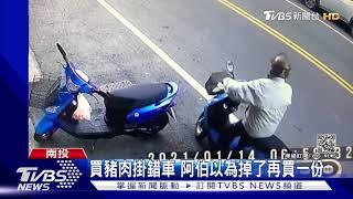 買豬肉掛錯車 阿伯以為掉了再買一份|TVBS新聞