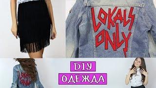 DIY Одежда Своими Руками ✄ Куртка ✄ Рубашка ✄ Юбка