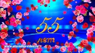 Футаж Юбилей 55 лет с цветочным парадом