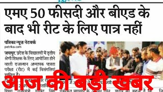 Reet today latest news / reet level 2 3rd waiting list / Reet new vacancy today latest news /#reet
