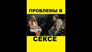 ПРОБЛЕМЫ В СЕКСЕ,  Михаил Лабковский КОУЧ ПСИХОЛОГ