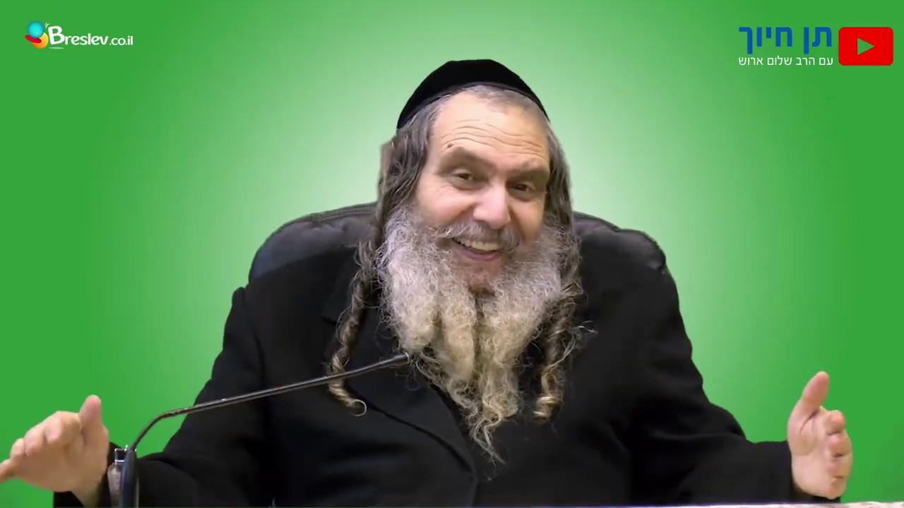 תנו חיוך עם הרב שלום ארוש - ששש...