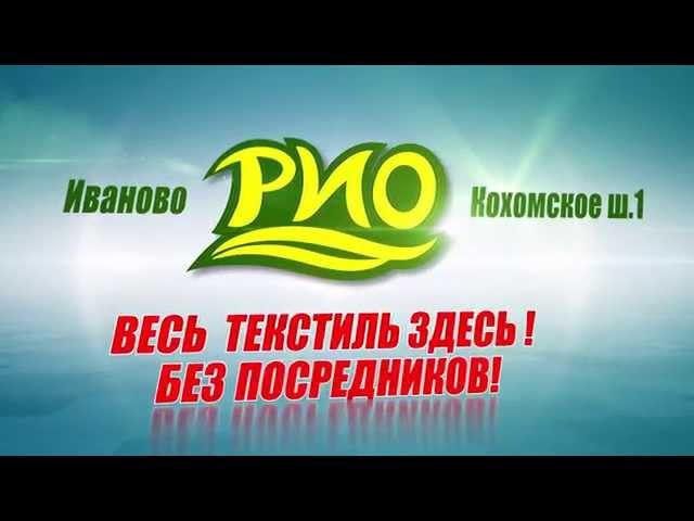 РИО Иваново: текстильный