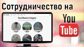 InflueNex: как найти YouTube канал для сотрудничества?