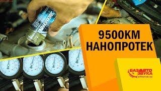 Зачем мы проехали 9500км на нанопротек. Замер компрессии и газоплотности цилиндров. Супротек.